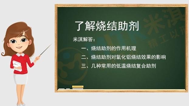 关于氧化铝陶瓷低温烧结助剂