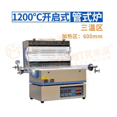 1200℃小型三温区开启式管式炉
