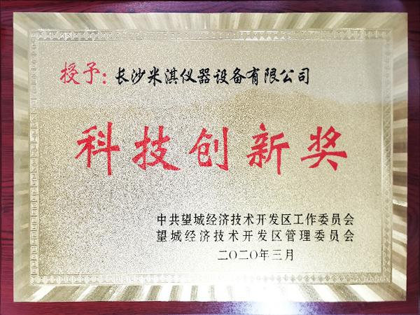 米淇仪器科技创新奖