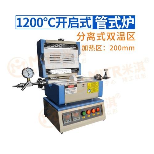 1200℃小型双温区开启式管式炉