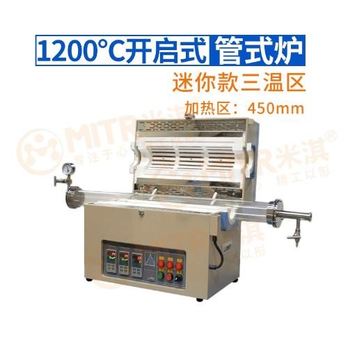 1200℃迷你三温区开启式管式炉