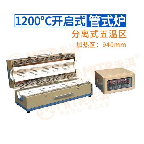1200℃五温区管式炉