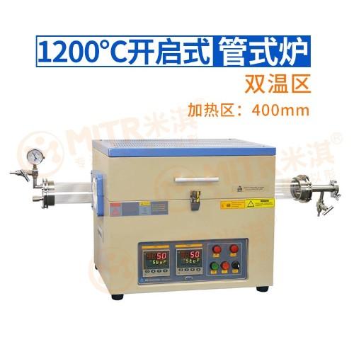 1200℃双温区管式炉