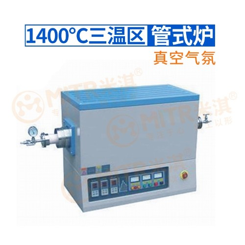 1400℃三温区真空气氛管式炉