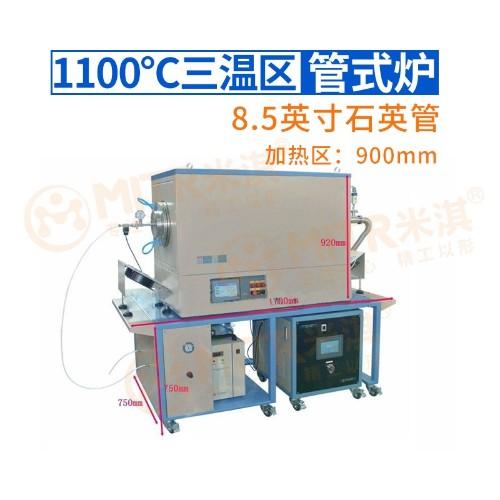 1150℃三温区管式炉