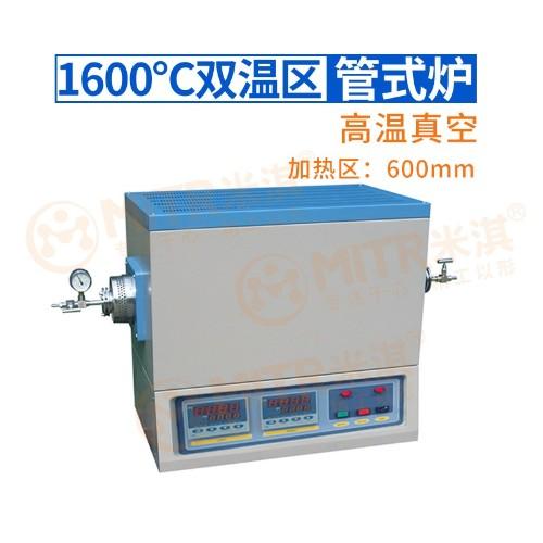1600℃双温区高温真空管式炉