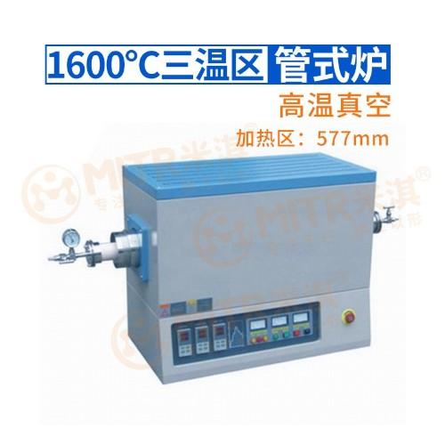 1600℃三温区高温真空管式炉