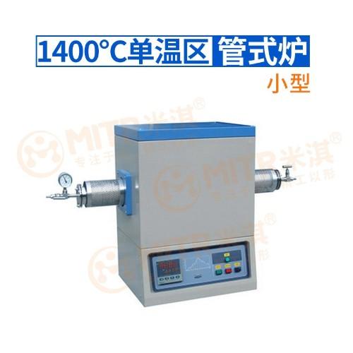 1400℃小型管式炉