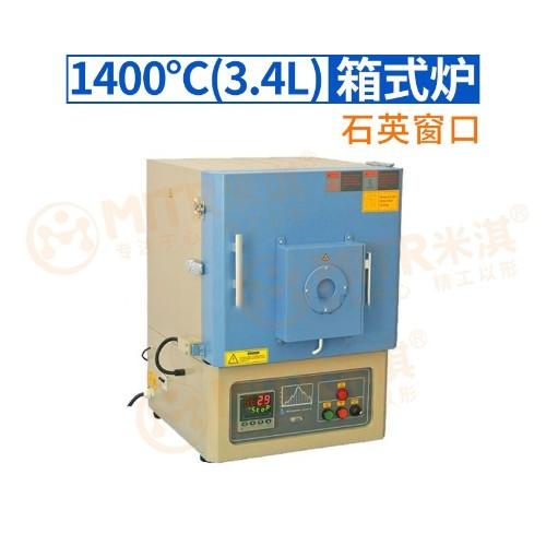 1400℃带石英窗口箱式炉(3.4L)