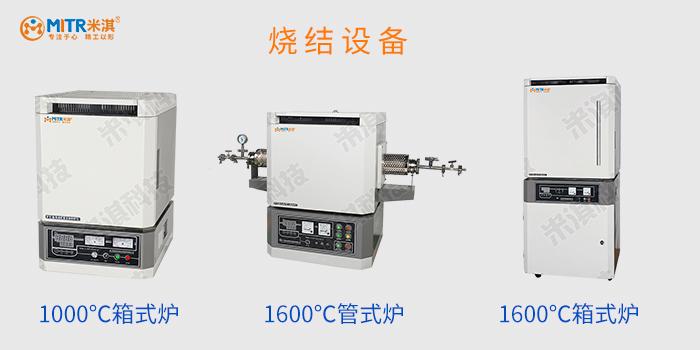 米淇1200℃箱式炉