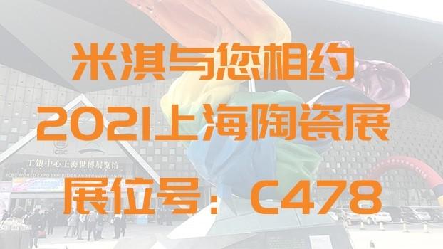 {长沙}米淇仪器:诚邀您参加上海陶瓷展