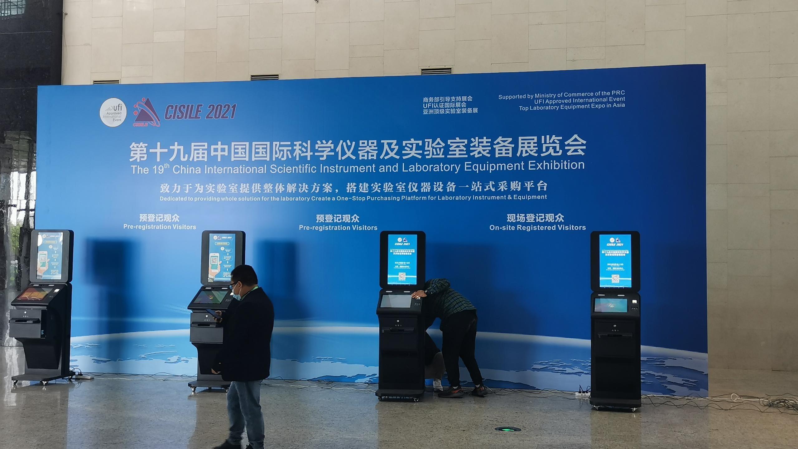 {长沙米淇}北京行-中国国际科学仪器及实验室装备展览会