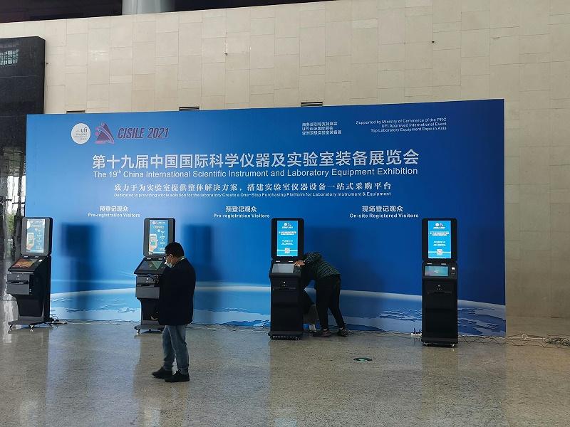 北京实验室设备展会