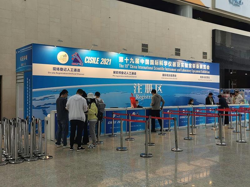 中国国际科学仪器及实验室装备展览会现场图