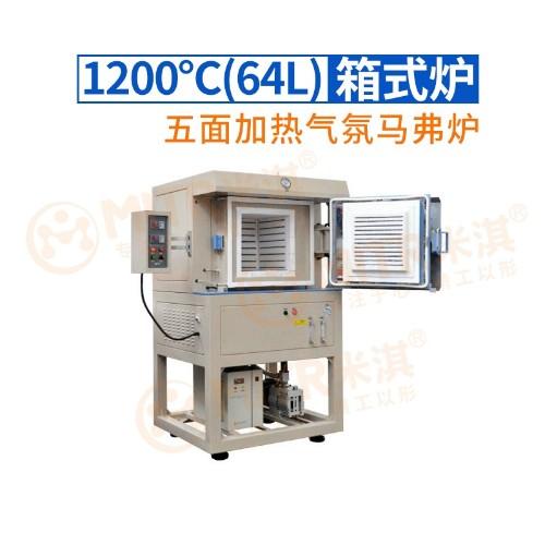 1200℃五面加热气氛控制马弗炉(64L)