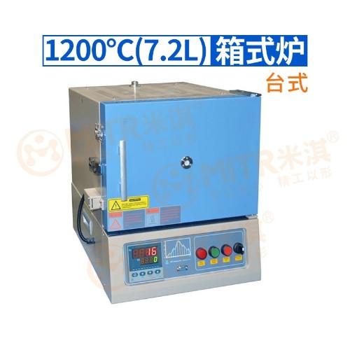 1200℃台式箱式炉(7.2L)