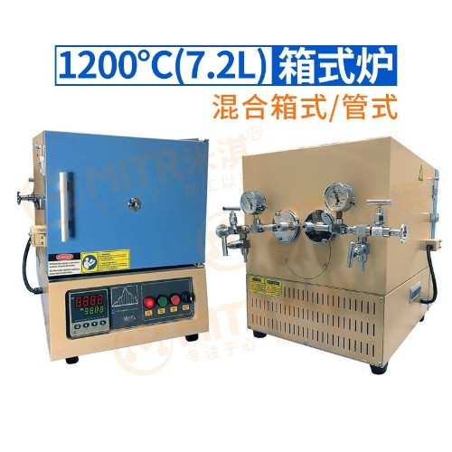 1200℃混合箱式/管式炉(7.2L)