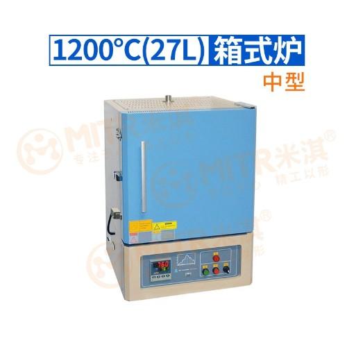 1200°C中型箱式炉(27L)