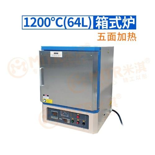 1200℃五面加热箱式炉(64L)