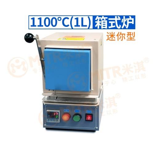 1100℃迷你型箱式炉(1L)