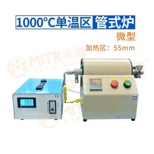 1000℃微型管式炉