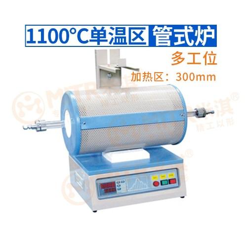 1100℃多工位管式炉