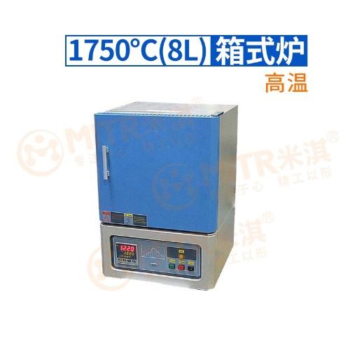 1750°C高温箱式炉(8L)