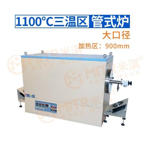 1100℃三温区大口径管式炉