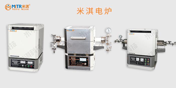 米淇电炉材料