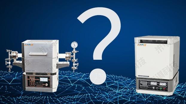 {长沙}米淇仪器-实验箱式炉和实验管式炉的区别