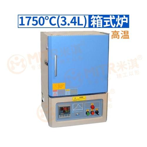 1750°C高温箱式炉(3.4L)