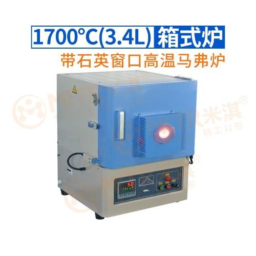 1700℃带石英窗口箱式炉(3.4L)