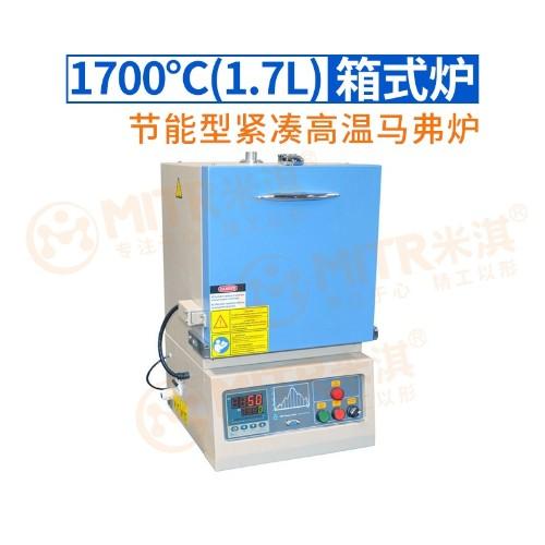 1700℃高温箱式炉(1.7L)