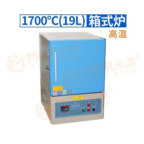 1700℃高温箱式炉(19L)