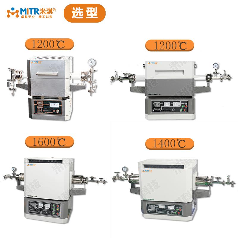 主图选型-管式电炉