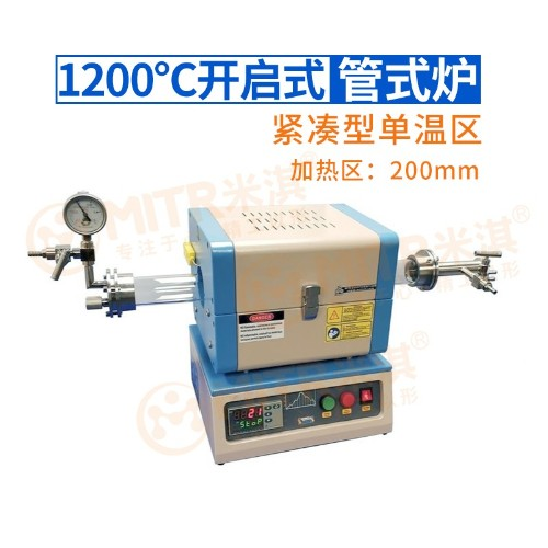 1200℃微型开启式管式炉