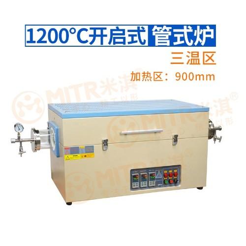 1200℃三温区开启式管式炉