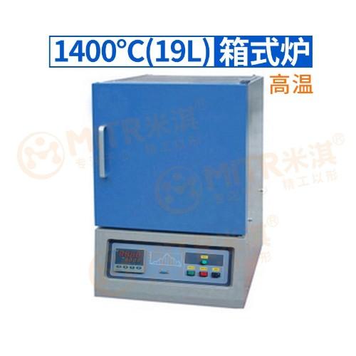 1400℃箱式炉(19L)
