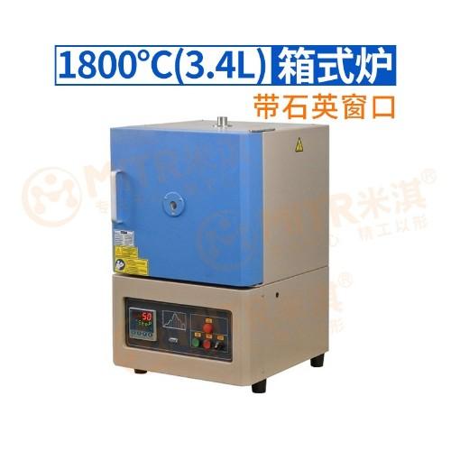 1800℃带石英窗口箱式炉(3.4L)