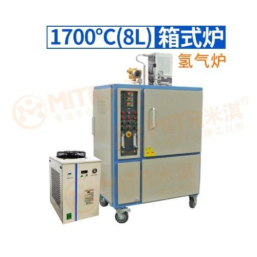 1700℃氢气炉(8L)